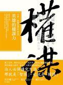 (二手書)英雄的權謀力:王浩一的歷史筆記(5)