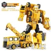 男孩合金版變形玩具金剛工程車汽車人大力神兒童組合體機器人模型LXY7730『麗人雅苑』