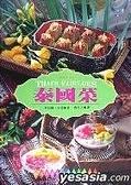 二手書《Thai s Fabulous ( Tai guo cai , in traditional Chinese, NOT in English)》 R2Y ISBN:9576304164