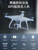 無人機 瑞可無刷GPS無人機兩軸防抖云臺4K高清航拍專業成人航模飛行器 mks雙12