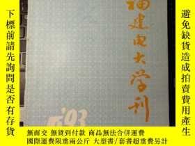 二手書博民逛書店福建電大學刊罕見創刊號 1993.1Y1947