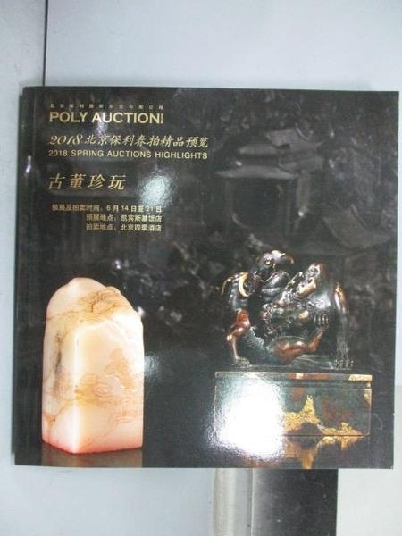 【書寶二手書T4/收藏_PCQ】POLY AUCTION_2018保利春拍精品預覽-古董珍玩