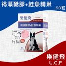 L.C.F樂健飛[寵物營養保健品,褐藻醣膠+鮭魚精巢,60粒]