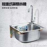 水槽 不銹鋼圓角水槽單槽大小洗菜盆洗碗池洗手水池單盆帶龍頭簡易支架igo 瑪麗蘇
