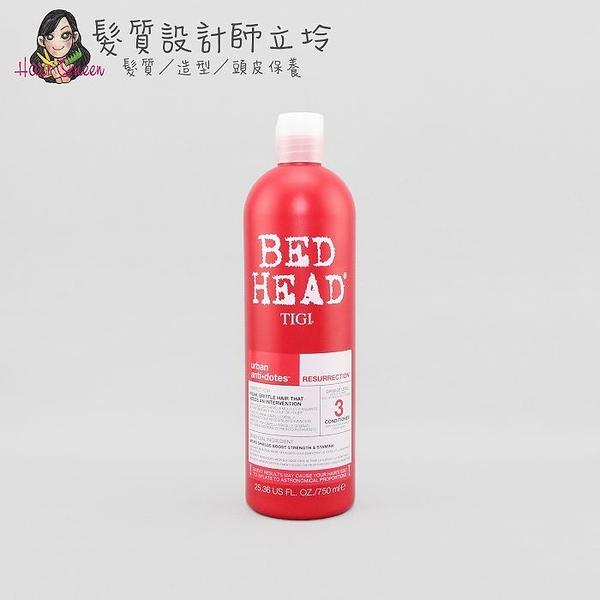 立坽『瞬間護髮』提碁公司貨 TIGI BED HEAD 摩登健康修護素750ml LH07