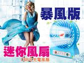 【DE005】台灣總代理-共田風扇暴風版 共田小風扇 可變速 迷你風扇 電風扇 小風扇 共田F95b