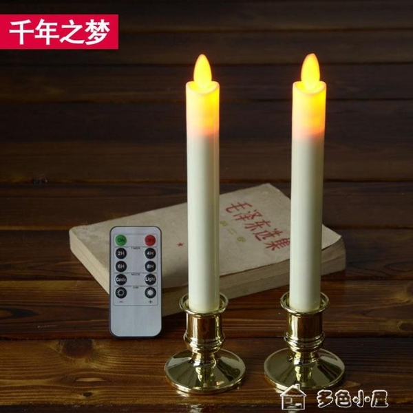 電子蠟燭遙控LED電子蠟燭燈供佛長明燈新房創意紅色佛堂家用搖擺長桿 多色小屋