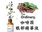 The Ordinary 咖啡因眼部精華液 滲透 淨化 暗沉 溫和 收斂 調理 導入液 清潤 補水 煥膚 拉提 激光