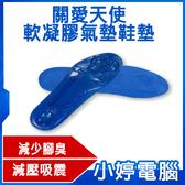 【3期零利率】全新 關愛天使 軟凝膠氣墊鞋墊 FC-TPE-F001 減少腳臭/適合皮鞋、運動鞋/吸汗舒適