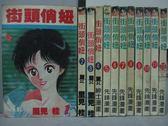 【書寶二手書T7/漫畫書_LBK】街頭俏妞_全12集合售