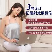 歌朵菲防輻射服孕婦裝肚兜上班內穿銀纖維懷孕期護胎寶四季LX