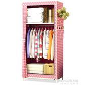 簡易衣櫃簡約現代經濟型單人宿舍出租房小號衣櫥組裝布衣櫃省空間igo  朵拉朵衣櫥