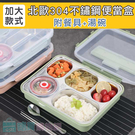 加大款 北歐304不鏽鋼分格便當盒 (附餐具+湯碗) 餐盒 保溫飯盒 餐盤