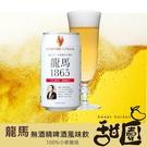 預購中/約12月到貨)日本 龍馬1865小麥無酒精啤酒飲料350ml 甜園小舖