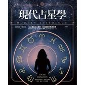 現代占星學:以占星結合心理學,找出靈魂的真實目標