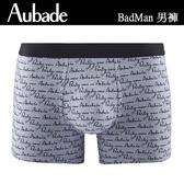 Aubade man-舒棉M-XL平口褲(2012.2014)