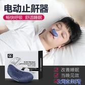 鼻塞呼吸器鼻子凈化器 睡眠打呼嚕迷你鼾電動止鼾器鼻塞張鼻腔 快速出貨