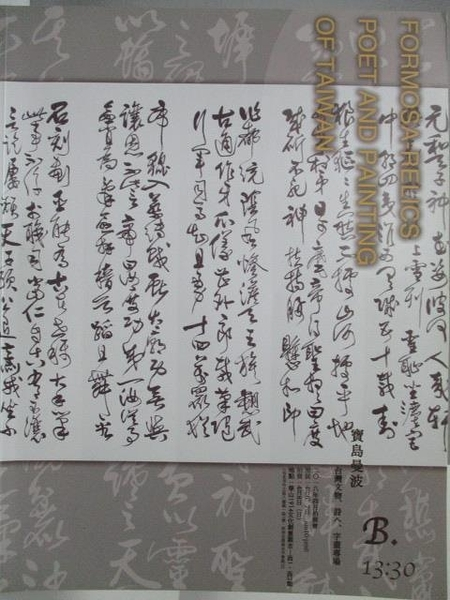 【書寶二手書T8/收藏_XCO】Formosa-Relics Poet and Painting of Taiwan_2