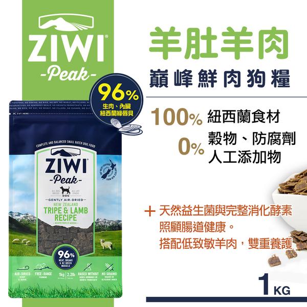 【SofyDOG】ZiwiPeak巔峰 96%鮮肉狗糧-羊肚羊肉(1kg) 生食 狗飼料 成犬 幼犬