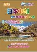 日本中部.長野北陸 旅行精品書(2016升級第6版)