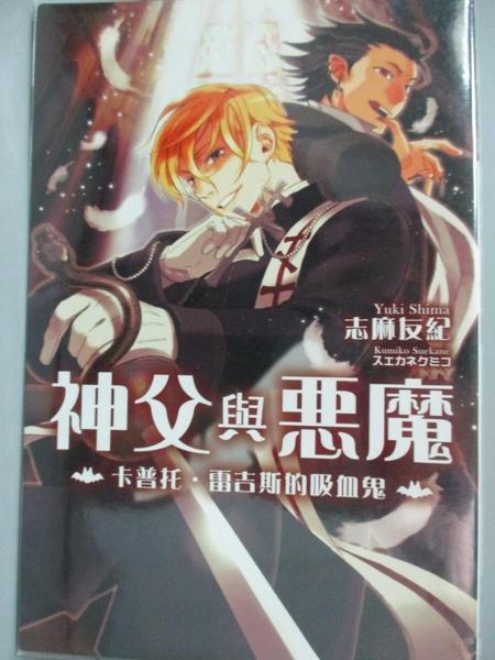 【書寶二手書T4/一般小說_JCP】神父與惡魔(1)卡普托.雷吉斯的吸血鬼_Tomoki Shima
