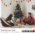 懶骨頭 沙發 和室椅 【收納屋】多功能日式懶骨頭-綠色& DIY組合傢俱