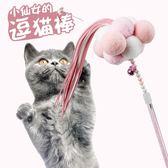 小仙女流蘇毛球逗貓棒 HA025