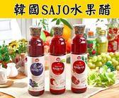 韓國SAJO 思潮水果醋飲500ml 石榴醋/蘋果醋