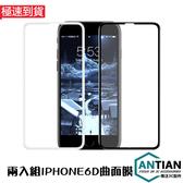 兩組入 iPhone X XS Max XR 鋼化膜 滿版 玻璃貼 6D曲面 保護膜 防摔 螢幕保護貼