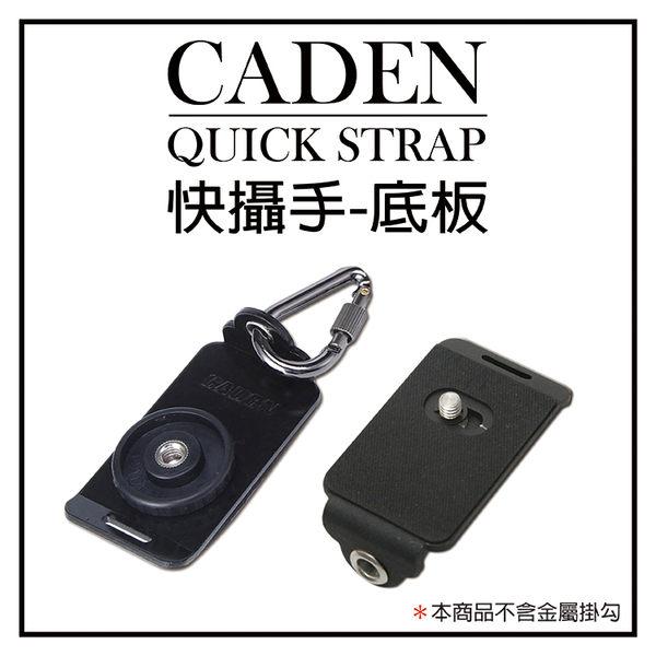 御彩數位@CADEN QUICK STRAP 快攝手二代 一代 標準通用型快裝板 快拆板 通用相機底板 快速底板