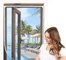 自粘磁铁磁性纱窗防蚊纱网沙窗可拆卸隐形纱窗网门帘家用自装纱窗 快速出貨
