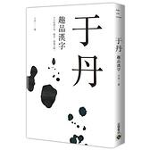 于丹(趣品漢字)