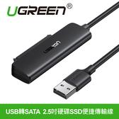 綠聯 USB轉SATA 2.5吋硬碟SSD便捷傳輸線 支援6TB