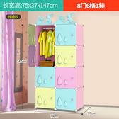 兒童衣櫃 8門6格卡通經濟型簡約現代嬰兒衣櫥塑料簡易組裝寶寶收納igo 寶貝計畫