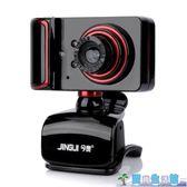 帶麥克風話筒夜視筆電用視頻usb主播高清臺式電腦攝像頭 LY3070『愛尚生活館』