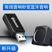 藍芽發射器4.1接收器3.0藍芽適配器3.5mm轉電視音響投影儀MP3免驅 奇思妙想屋