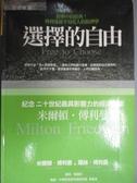 【書寶二手書T1/政治_HRR】選擇的自由_羅耀宗, 米爾頓‧傅