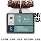 【CSP】24V12A充電機 升降機 鏟車 升降機 昇降設備 拖盤車 電池沒電 MF電池充電器 FL2412 2410