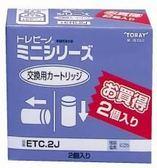 濾心ETC.2J (TORAY東麗生飲淨水器-適中型ET8J,Mini8之濾心) (二個裝)