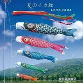 風箏-日式鯉魚旗錦鯉幡兒童節裝飾攝影道具拍照商場景區日本料理店旗桿 YYS 多麗絲
