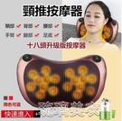 臺灣現貨 升級款18頭 車/家多用 充電款 多功能按摩枕YYP 琉璃美衣