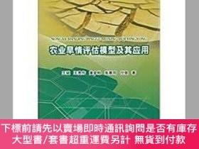 簡體書-十日到貨 R3YY【農業旱情評估模型及其應用】 9787508488714 水利水電出版社 作者:作