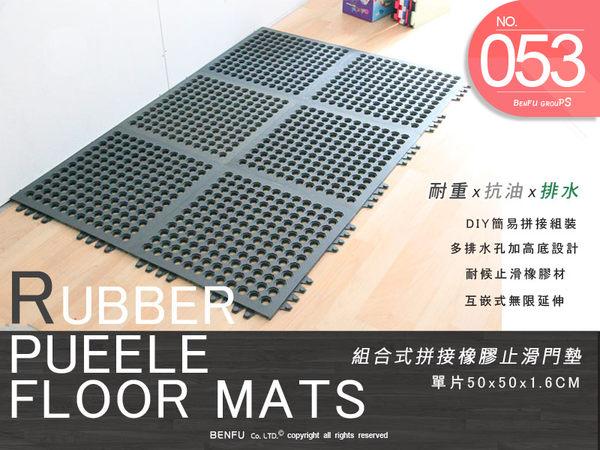 DIY組合式耐重耐候防滑耐油橡膠地墊(單片裝)【053】【本富地墊專家】台灣製