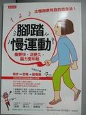 【書寶二手書T2/養生_KPD】腳踏慢運動-瘦更快,活更久,腦力更年輕_田中宏曉