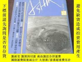 二手書博民逛書店罕見葦牙(第十三號,1990年8月10日)(日文原版,雜誌)Y2