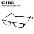 【海夫健康生活館】 美國庫麗 (CliC) 前拆式眼鏡 - 可調寬