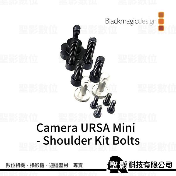 【聖影數位】Blackmagic Design Camera URSA Mini - Shoulder Kit Bolts 肩架螺栓組《公司貨》