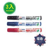 成功環保標章白板筆-3色入