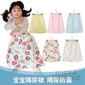 寶寶隔尿裙訓練褲嬰兒童布尿褲兜防漏棉可洗防尿床防側漏隔尿墊水 雙十二全館免運