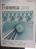 【書寶二手書T7/大學資訊_YEG】最新計算機概論 2010_施威銘_附光碟